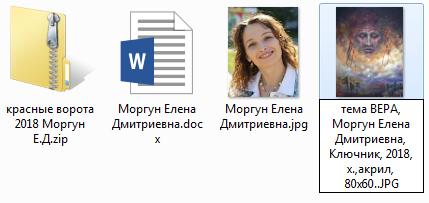 Комплект файлов заявки