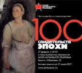 выставка 100 свидетельств эпохи