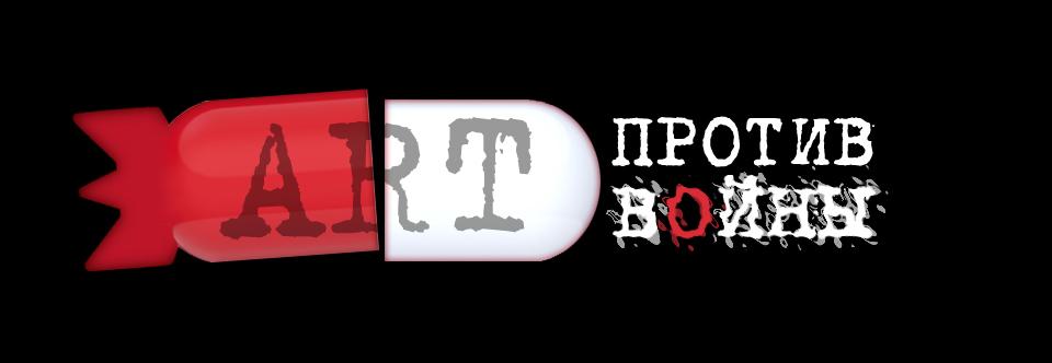 logo-art-protiv_WAR